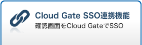 Cloud Gate SSO連携機能|確認画面をCloud GateでSSO